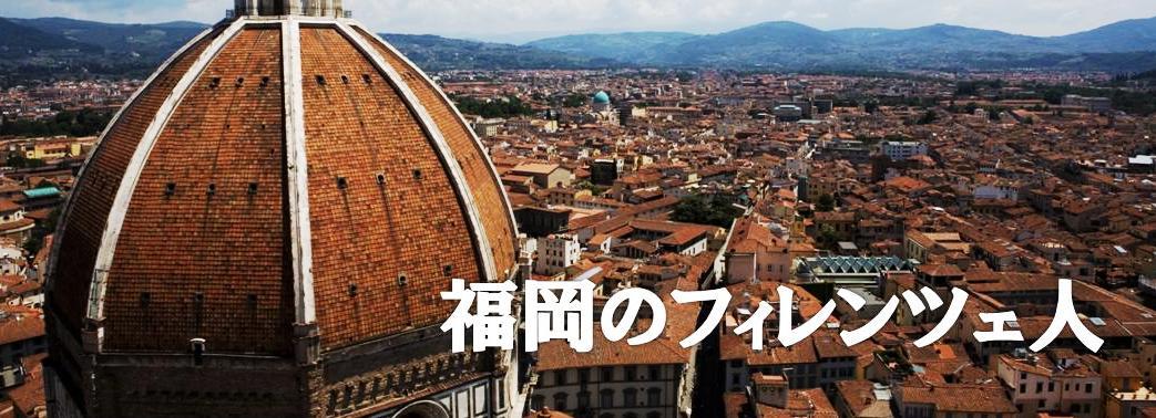 福岡のフィレンツェ人〜Skype イタリア語 Lesson